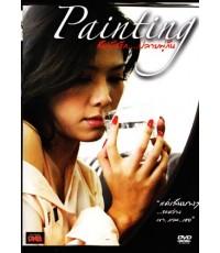 สัมผัสรักปลายพู่กัน Painting [ไทยR-18+][Master][MVR-1DVD]
