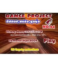 Sexy Dance พวกเธอเต้นได้สุดยอดเซ็กส์สุดๆ [ไทยR-18+][Master][MVR-1DVD]