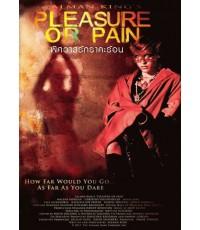 PLEASURE OR PAIN พิศวาสรักราคะร้อน [ฝรั่งR-18+][Soundtrack][MVR-1DVD]