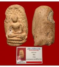 เหรียญเม็ดแตงหลวงปู่ขาว อนาลโย วัดถ้ำกลองเพล อุดรธานี เหรียญที่ 2