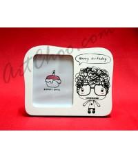 กรอบรูปไม้ขาว : ของขวัญวันเกิด ของพรีเมียม กรอบสีขาว สกรีนรูปเด็กชายใส่แว่น + Happy Birthday