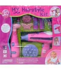 My Hairstyle Kit (FJN) ของเล่นอุปกรณ์จัดแต่งทรงผม  สามารถเล่นได้เหมือนจริง