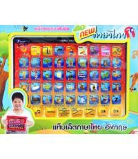 แท็บเล็ตภาษาไทย-อังกฤษ (FIN) เรียนรู้ภาษาไทยและอังกฤษ ผ่านระบบสัมผัส เล่นได้หลากหลายเสริมพัฒนาการ
