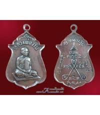 เหรียญหลวงพ่อจวน วัดหนองสุ่ม จ. สิงห์บุรี