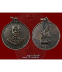 เหรียญครูบาศรีวิชัยเนื้อทองแดง วัดพระธาตุดอยสุเทพราชวรวิหาร จ. เชียงใหม่