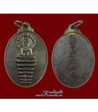 เหรียญนาคปรก วัดไตรมิตร  ปี พ.ศ. ๒๕๔๑