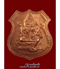 เหรียญสมโภชหิรัญบัฎ พระพรหมสุธี วัดสระเกศ ปี พ.ศ. ๒๕๔๙