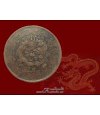 เหรียญมังกร สมัยราชวงค์ชิง