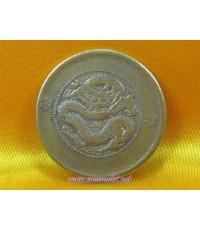 เหรียญมังกร สมัยราชวงศ์ชิง