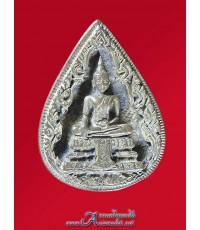เหรียญหล่อหยดน้ำหลัง ภปร .วัดไร่ขิง พ.ศ.๒๕๒๒