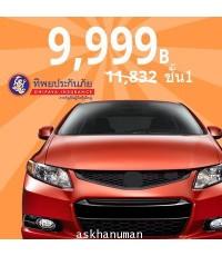 โปรโมชั่นประกันชั้น 1 Honda Civic - ทิพยประกันภัย 9,999 บาท