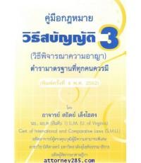 คู่มือกฎหมายวิธีสบัญญัติ 3 (วิธีพิจารณาความอาญา)