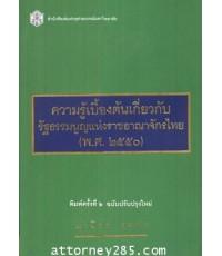 ความรู้เบื้องต้นเกี่ยวกับรัฐธรรมนูญแห่งราชอาณาจักรไทย (พ.ศ.2550)