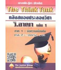 เจาะหลัก-ฎีกา (ติวเข้ม) The Think Tank คลังสมองประลองวิชา วิ.อาญา เล่ม 1