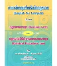 ภาษาอังกฤษสำหรับนักกฎหมาย (English for Lawyers) กฎหมายอาญา กฎหมายวิธีพิจารณาความอาญา
