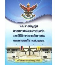 พ.ร.บ.ศาลเยาวชนและครอบครัวและวิธีพิจารณาคดีเยาวชนและครอบครัว พ.ศ.2553