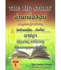 The Big Story อ่านเพื่อสอบ อาญา แรงงาน ภาษีอากร รัฐธรรมนูญและปกครอง