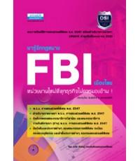 พระราชบัญญัติการสอบสวนคดีพิเศษ FBI พร้อมข้อบังคับ ประกาศต่างๆ ระเบียบ และคำสั่ง