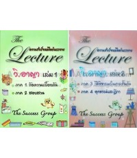 The Lecture ความสำเร็จเหนือคำบรรยาย วิ.อาญา เล่ม 1-2 (จัดส่งฟรี)