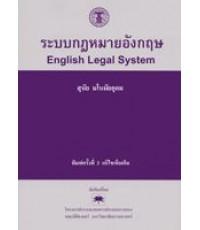 ระบบกฎหมายอังกฤษ