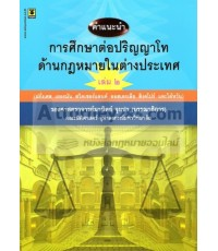 คำแนะนำการศึกษาต่อปริญญาโทด้านกฎหมายในต่างประเทศ เล่ม 2