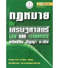 กฎหมายกับเศรษฐศาสตร์ Law and economics ทรัพย์ สัญญา ละเมิด