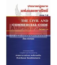 ประมวลกฎหมายแพ่งและพาณิชย์ (ไทย-อังกฤษ) บรรพ 1-6 THE CIVIL AND COMMERCIAL CODE BOOK 1-6