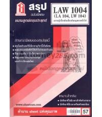 สรุป LAW 1004 (LA 104, LW 104) ความรู้เบื้องต้นเกี่ยวกับกฎหมายทั่วไป