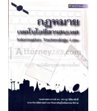 กฎหมายเทคโนโลยีสารสนเทศ