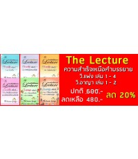 The Lecture ความสำเร็จเหนือคำบรรยาย วิ.แพ่ง เล่ม 1-4 วิ.อาญา เล่ม 1-2