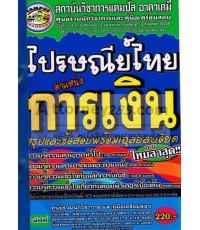 คู่มือสอบ ตำแหน่งการเงิน ไปรษณีย์ไทย