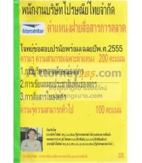 คู่มือสอบ พนักงานบริษัทไปรษณีย์ไทย ตำแหน่งฝ่ายสื่อสารการตลาด