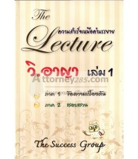 The Lecture วิ.อาญา เล่ม 1 (ภาค 1 ข้อความเบื้องต้น ภาค 2 สอบสวน) พ.ศ.2556