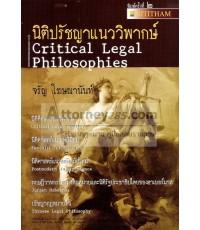 นิติปรัชญาแนววิพากษ์ CRITICAL LEGAL PHILOSOPHIES จรัญ โฆษณานันท์