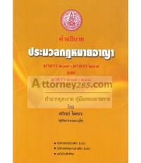 คำอธิบายประมวลกฎหมายอาญา มาตรา 209-287 และ มาตรา 367-398