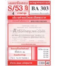 เฉลยข้อสอบ BUS3103 (BA303) สารสนเทศและการสื่อสารทางธุรกิจ 1