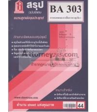 สรุป BUS3103 (BA303) สารสนเทศและการสื่อสารทางธุรกิจ 1