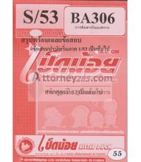 สรุปพร้อมเฉลย APR3107 (BA306) การสื่อสารในองค์การ