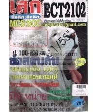 ข้อสอบเด็ด ECT2102 (ET201) นวัตกรรมและเทคโนโลยีเพื่อการศึกษา