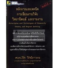 หลักการและเทคนิคการเขียนงานวิจัย วิทยานิพนธ์ และรายงาน