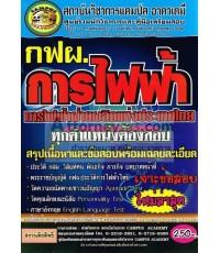 คู่มือสอบ แนวข้อสอบ กฟผ. การไฟฟ้าฝ่ายผลิตแห่งประเทศไทย ทุกตำแหน่งต้องสอบ ใหม่ล่าสุด 2556