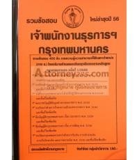 รวมข้อสอบ เจ้าพนักงานธุรการฯ กรุงเทพมหานคร (รวมข้อสอบ 400 ข้อ ภาค ข.) ใหม่ล่าสุด 56