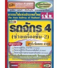 คู่มือสอบ แนวข้อสอบ รฟท. การรถไฟแห่งประเทศไทย พนักงานรถจักร 4 ช่างเครื่องชั้น 2