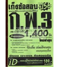 เก็งข้อสอบ ก.พ. 3 ภาค ก. วุฒิป.ตรี 1,400 ข้อ พร้อมเฉลยอย่างละเอียด เล่มเดียวครบ ปี 56