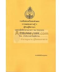 รวมข้อสอบพร้อมธงคำตอบผู้ช่วยผู้พิพากษา 5 สมัย พ.ศ.2548-2555 (สนามจิ๋ว)