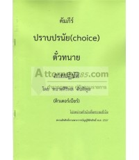 คัมภีร์ปราบปรนัย (choice) ตั๋วทนาย ภาคปฏิบัติ