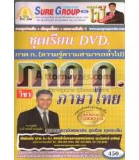 คู่มือเตรียมสอบ แนวข้อสอบ กพ ภาค ก. วิชาภาษาไทย พร้อม DVD