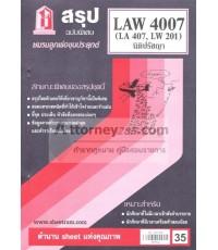 ชีทสรุป LAW 4007 (LA 407 , LW 201) นิติปรัชญา ม.ราม