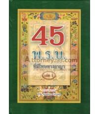 45 พ.ร.บ. พระราชบัญญัติ ที่มีโทษทางอาญา เล่ม 1