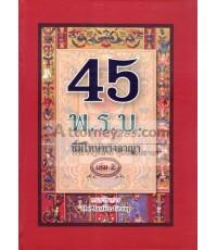 45 พ.ร.บ. พระราชบัญญัติ ที่มีโทษทางอาญา เล่ม 2